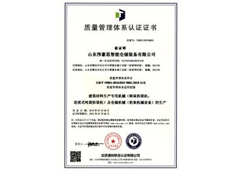 9001认证中文版